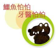 鱷魚怕怕牙醫怕怕(另開視窗)