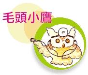 毛頭小鷹( Owliver)