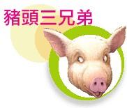 豬頭三兄弟( Three Pigs)
