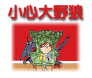 小心大野狼( Beware of the storybook wolves)