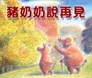 豬奶奶說再見( Old Pig)