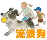 流浪狗( The Stray Dog)
