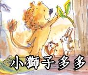 小獅子多多
