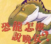 恐龍怎麼說晚安?( How Do Dinosaurs Say Good Night?)