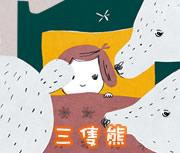 三隻熊( 3 Biki no Kuma)