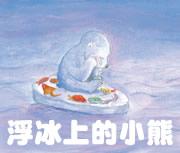 浮冰上的小熊書本封面