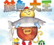 鮭魚大王書本封面