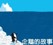 企鵝的故事書本封面