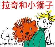 拉奇和小獅子( laci es az oroszlan)