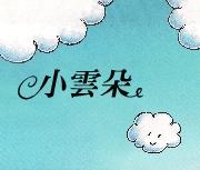 小雲朵書本封面