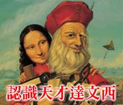 永遠的微笑:達文西書本封面