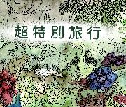 超特別旅行書本封面