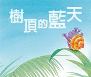 樹頂的藍天書本封面