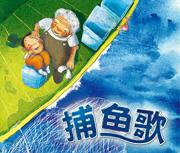 捕魚歌書本封面