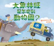 大象林旺是怎麼到動物園書本封面