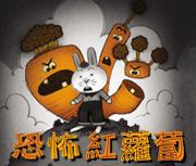 恐怖紅蘿蔔書本封面