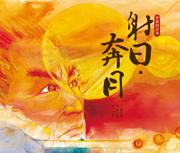 射日.奔月:中秋的故事書本封面