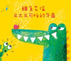 鱷魚艾倫又大又可怕的牙齒( Alan's Big Scary Teeth)
