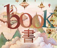 書( Book)
