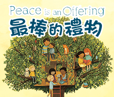 最棒的禮物( PEACE IS AN OFFERING)
