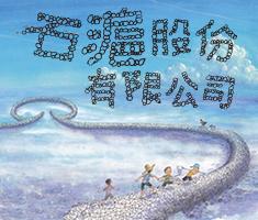 石滬股份有限公司書本封面