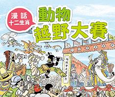 動物越野大賽:漫話十二生...書本封面