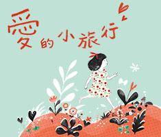 愛的小旅行書本封面