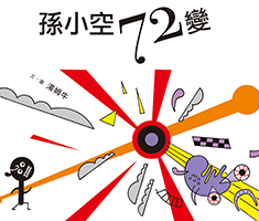 孫小空72變書本封面