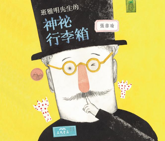 班雅明先生的神祕行李箱書本封面