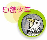 白鴿少年書本封面