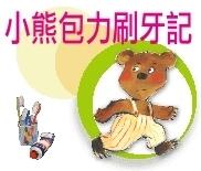 小熊包力刷牙記書本封面