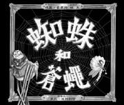蜘蛛和蒼蠅書本封面
