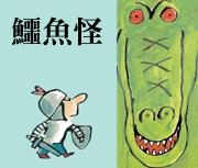 鱷魚怪書本封面