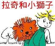 拉奇和小獅子書本封面