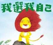 我選我自己:不會寫字的獅...書本封面