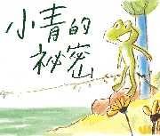 小青的祕密書本封面