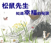 松鼠先生知道幸福的祕訣書本封面