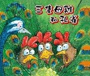 三隻母雞和孔雀書本封面