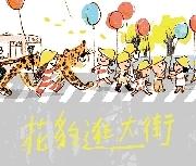 花豹逛大街書本封面