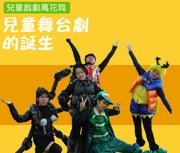 2004年臺北兒童藝術節...書本封面