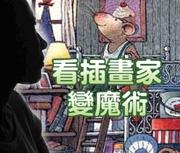 鼠牛虎兔書本封面