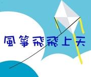 阿公的八角風箏書本封面