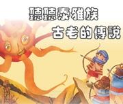 臺灣童話:射日書本封面
