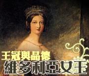 王冠與品德:維多利亞女王書本封面