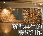 資源再生的藝術創作書本封面