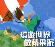 環遊世界做蘋果派書本封面