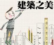 一個愛建築的男孩書本封面