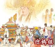 台灣宗教之美:迎媽祖書本封面