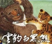 雲豹與黑熊書本封面