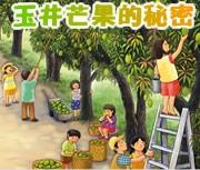 玉井芒果的秘密書本封面